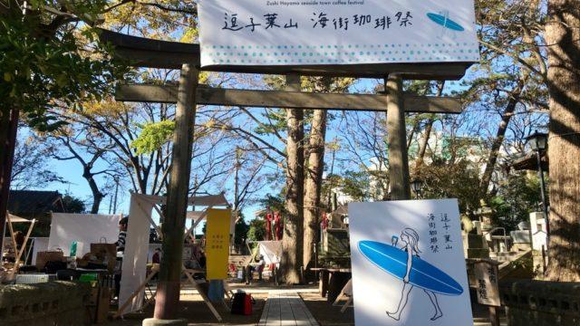 逗子・葉山海街珈琲祭