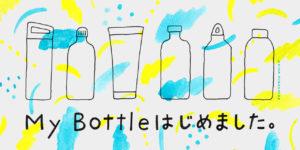 My Bottleはじめました画像