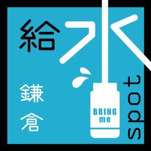 鎌倉給水スポット